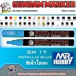 GM17 PAINTING METALLIC BLUE ปากการะบายสีสีฟ้าโลหะ