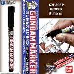 GM-303P EXTRA THIN TYPE BROWN ปากกาตัดเส้นสีน้ำตาลแบบกดไหล