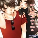 Rock & Love ปฏิบัติการเขย่าหัวใจใส่จังหวะรัก : Hideko_Sunshine