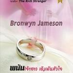 The Rich Stranger / พนันเจ้าสาว เดิมพันหัวใจ : Bronwyn Jameson / สุภิดา สมใจบุ๊คส์