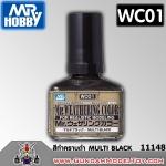 Mr.WEATHERING COLOR WC01 MULTI BLACK สีทำคราบดำ