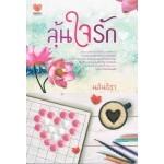ลุ้นใจรัก : นลินธิรา Touch Publishing