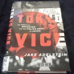 Tokyo Vice: An American Reporter on the Police Beat in Japan by Jake Adelstein hardcover ราคา 360