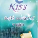 รอยรักรอยพิศวาส : งามชบา Kiss