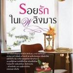 นิยาย : รอยรักในเพลิงมาร : ปานตะวัน : Touch Publishing โดย Book for Smile