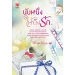 นับหนึ่งให้ถึงรัก : Wanchaya Touch Publishing