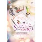รอยรัก ลิขิตกามเทพ : ปิยวลี Touch Publishing