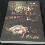 Bride สาปรักวิวาห์เลือด เดือนสิงห์ มือหนึ่ง ราคา 200