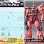 GUNDAM DECAL MG CHAR'S ZAKU Ver.2.0/CHAR'S GELGOOG Ver.2.0 ดีคอลน้ำ ชาร์ ซาคุ/เจลก็อก เวอร์ชั่น 2.0