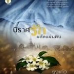 นิยาย : นิราศรักผลักแผ่นดิน : รุ่งแก้ว : กรีนมายด์ โดย Book for Smile