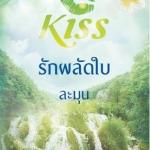 รักผลัดใบ : ละมุน Kiss