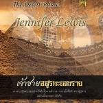 The Desert Prince / เจ้าชายอสูรทะเลทราย : Jennifer Lewis / มิราด้า สมใจบุ๊คส์