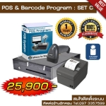 ระบบบริหารขายสินค้า สต็อคสินค้าบาร์โค้ด SET 25,900.-