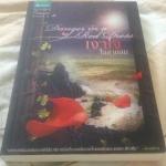 เงาใจในสายลม Danger in a red dress คริสติน่า ดอดด์ มือหนึ่ง ราคา 264