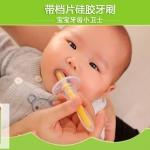 แปรงสีฟันซิลิโคนสำหรับเด็กน้อย