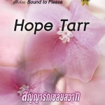 Bound to Please / สัญญารักเชลยสวาท : Hope Tarr / บราลี สมใจบุ๊คส์