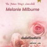 The Future King's Love-child / บัลลังก์รักอหังการ : Melanie Milburne / เลดี้เกรย์ สมใจบุ๊คส์