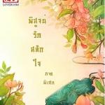 พิสูจน์รักสลักใจ ภาคพิเศษ ปกอ่อน (สินค้าผลิตตามยอดจองเท่านั้น) จัดส่งสินค้า 5 เมษายน 2559 : ฮันน่าห์ : Loveroom