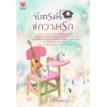 จับตรงนี้ที่ความรัก (ภาคต่อ ฟากฟ้าทะเลฝัน, กองพันรักพิเศษที่หนึ่ง, ร้อยดวงใจใต้ปีกวันวาน) : กานท์ชญา Touch Publishing