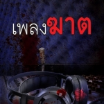 นิยาย : ชุด นักสืบกานต์พิชชา ตอน เพลงฆาต : ทอม สิริ : กรีนมาย์ โดย Book for Smile