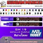 GM19 PAINTING METALLIC PURPLE ปากการะบายสีสีม่วงโลหะ
