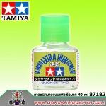TAMIYA EXTRA THIN CEMENT QUICK SETTING กาวฝาเขียวอ่อนชนิดบางพิเศษแบบแห้งเร็วมาก