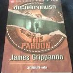 ชำระแค้นจากนรก the pardon james grippando ราคา 209