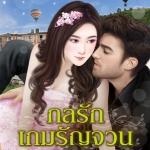 นิยาย : กลรักเกมรัญจวน : จารุจันทร์ : Jusmine โดย Book for Smile
