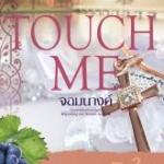 ชุด Touch Me เรื่อง คำสั่งรักปฏิปักษ์หัวใจ : จอมนางค์ พลอยวรรณกรรม