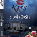 ดวงใจสั่งรัก : นันทินี Kiss