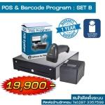 ระบบบริหารงานขายสินค้า สต็อคสินค้าบาร์โค้ด SET 19,900.-