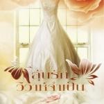 นิยายรัก : ลุ้นรักวิวาร์จำเป็น : ญดา มายโรส โดย Book for Smile