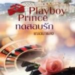 Playboy Prince ทดสอบรัก : เฌอมาแลง พลอยวรรณกรรม