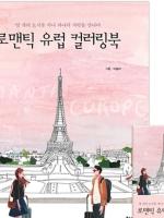 Romantic Europe coloring book Korea coloring Book