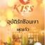 อุบัติรักซ้อนเงา : พุดแก้ว อุบัติรักซ้อนเงา Kiss thumbnail 1