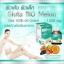 Gluta BIO Melon Clear ACNE+Oil control 1,500 mg. thumbnail 9