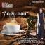 Chame Sye Coffee Plus ชาเม่ ซาย คอฟฟี่ พลัส มี10ซอง thumbnail 3