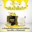 ครีมน้ำผึ้งป่า B'Secret Forest Honey Bee Cream thumbnail 4
