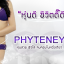 Phyteney ไฟทินี่ ผลิตภัณฑ์ ลดน้ำหนัก ลดความอ้วน ตัวช่วยควบคุมน้ำหนัก thumbnail 8