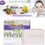 Nathary Chia Seeds White Soap สบู่เนธารี่เชียซีดส์ไวท์ thumbnail 1