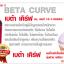 BETA CURVE เบต้า-เคิร์ฟ กระชับรูปร่างเพรียวขจัดไขมันส่วนเกิน thumbnail 3
