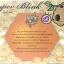 Super Blink สูตรน้ำนมผึ้ง thumbnail 4