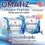 LS Omatiz Collagen Peptide โอเมทิซ คอลลาเจน เพียว (25 ซอง) thumbnail 7