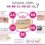 AA Automatic Aura Cream SPF45 PA+++ Cathy Doll(เบอร์21) สำหรับผิวขาว. thumbnail 3