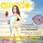 อมาโด้ ชิเรรุ AMADO Shireru กล่องเหลือง thumbnail 2