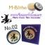 M-Blithe Matte Cover Skin Concealer เอ็มบลายท์ คอนซีลเลอร์ No.02 thumbnail 2