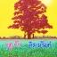 นิยาย : ฤดูรัก….คิมหันต์ : มักเน่ มายโรส โดย Book for Smile thumbnail 1