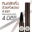 ดินสอเขียนคิ้ว 4 มิติ Real Brow 4D tattoo tint, Cathy Doll (No.2 Ash Brown) thumbnail 1