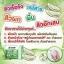 3D Smooth Soap by Fairy Milky สบู่3D ว่านหางจระเข้ thumbnail 6