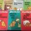 การ์ตูนรวมเล่มขาวดำสามช่องจบ Garfield 7เล่ม ราคา 882